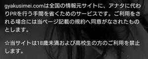 gyakusimei.comは全国の情報元サイトに、アナタに代わりPRを行う手間を省くためのサービスです。