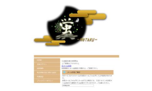 蛍-HOTARU-