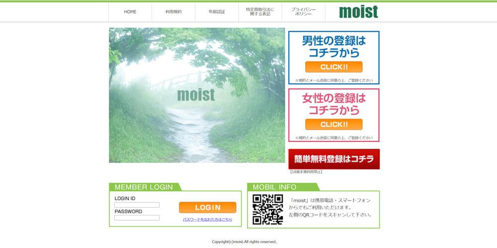moist/モイスト