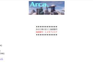 Arca./アルカ
