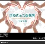 国際資金支援機構日本支部