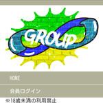 GROUP/グループ