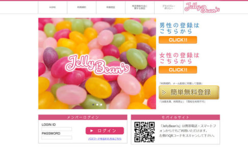 Jelly Bean's/ジェリービーンズ