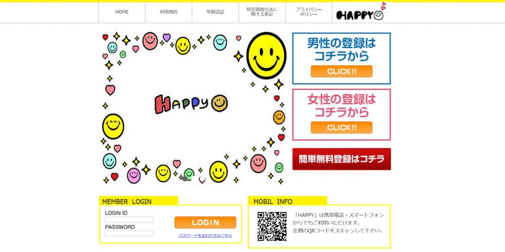 HAPPY/ハッピー