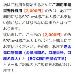 利用開始するためにはご利用申請書発行費用【2000円】のみ。