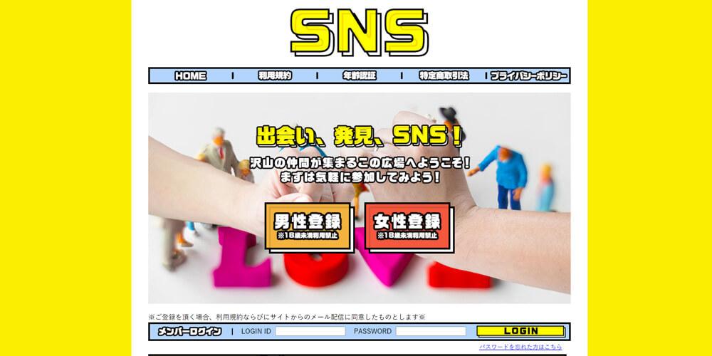 SNS/エスエヌエス