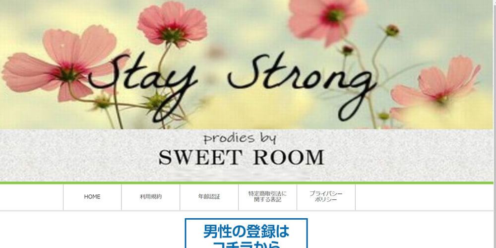 SWEETROOM/スイートルーム
