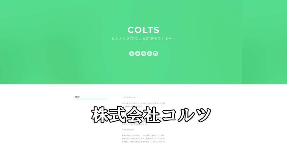 株式会社コルツ