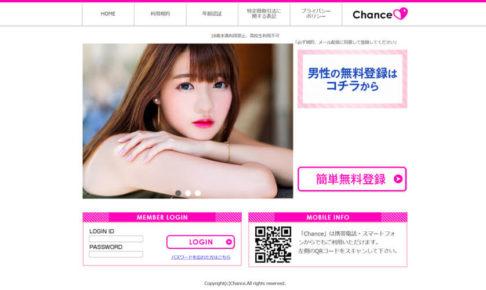 Chance/チャンス
