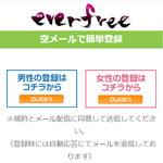 EVER FREE/エバーフリー