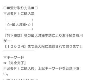 【1000円】まで最大限に減額されております!!必要ポイント購入後、上記キーワードを返送ください