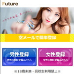 Future/フューチャー