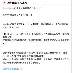 個人情報が含まれています。連絡先交換ご希望の場合は最低入金額である「1000円」以上のポイント追加をお願いいたします。