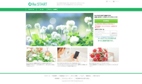 Re:START/リスタート