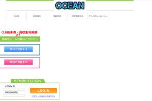 OCEAN/オーシャン