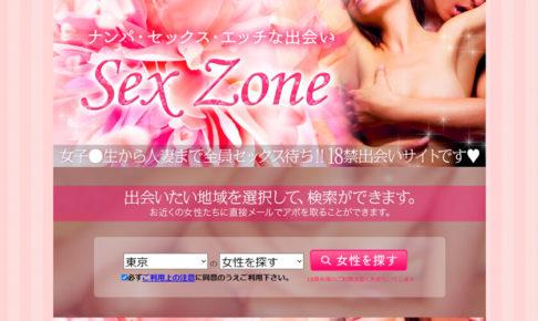 Sex Zone/セックスゾーン