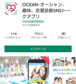 OCEAN-オーシャンー 趣味、恋愛診断SNSトークアプリ
