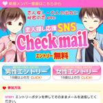 Check mail/チェックメール