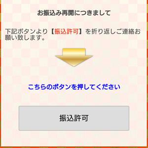 お振込み再開につきまして 下記ボタンより【振込許可】を折り返しご連絡お願い致します。