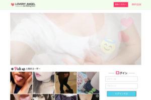 LOVERY ANGEL/ラブリーエンジェル