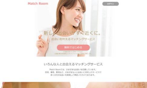 Match Room/マッチルーム
