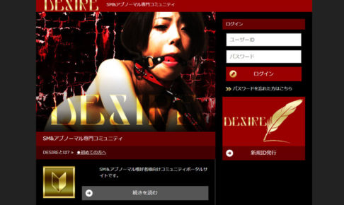DESIRE/デザイア