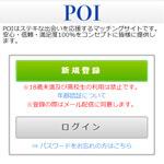 POI/ポイッ