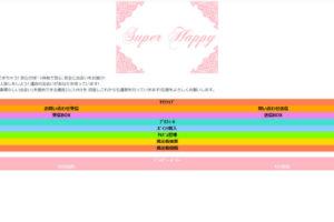 Super Happy/スーパーハッピー