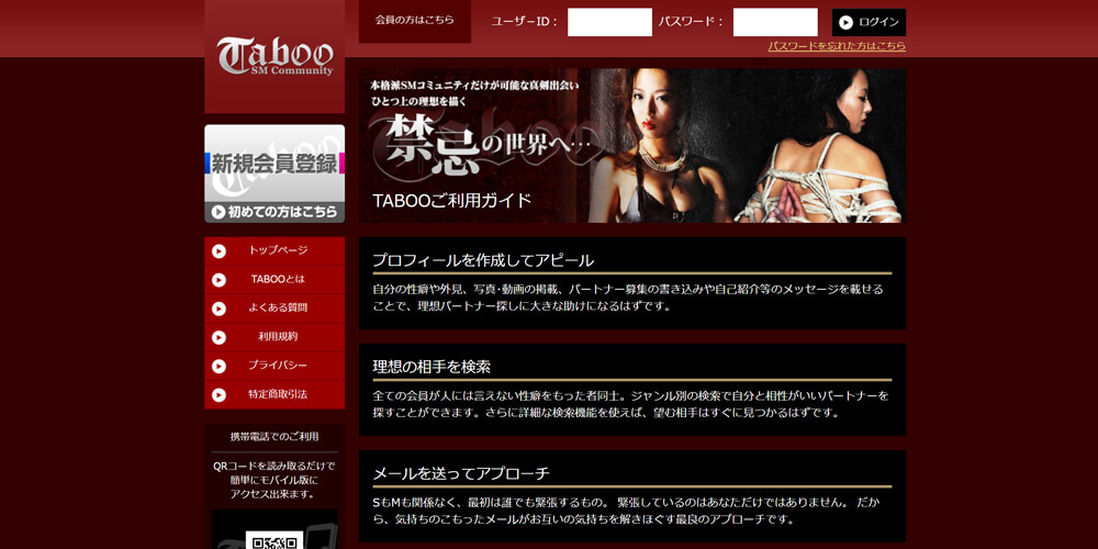 TABOO/タブー