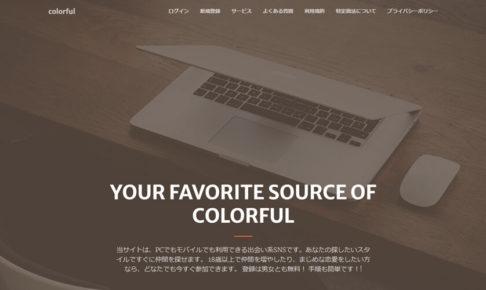 colorful/カラフル