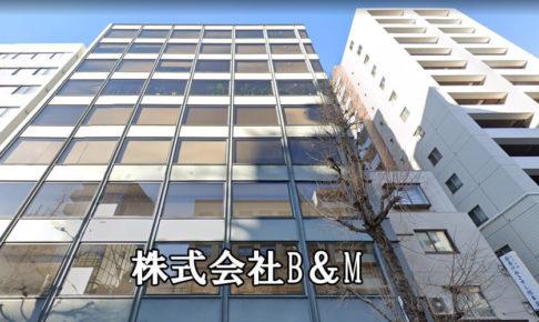 株式会社B&M