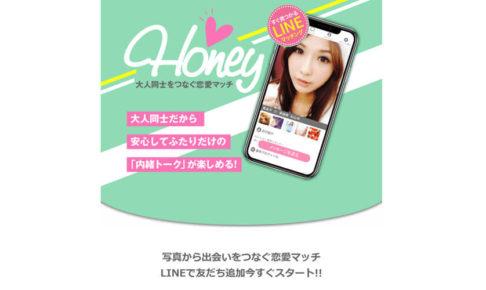 Honey/ハニー