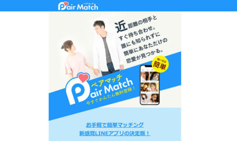 Pair Match/ペアマッチ