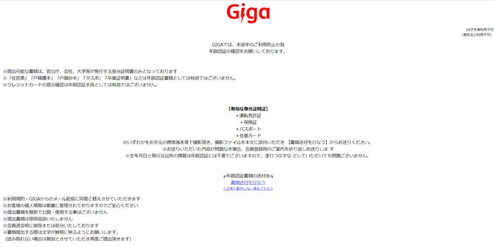 GIGA/ギガ