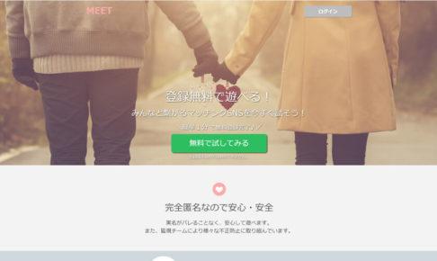 MEET/ミート