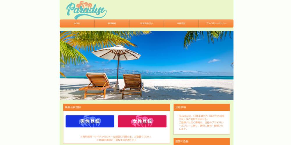 Paradise/パラダイス
