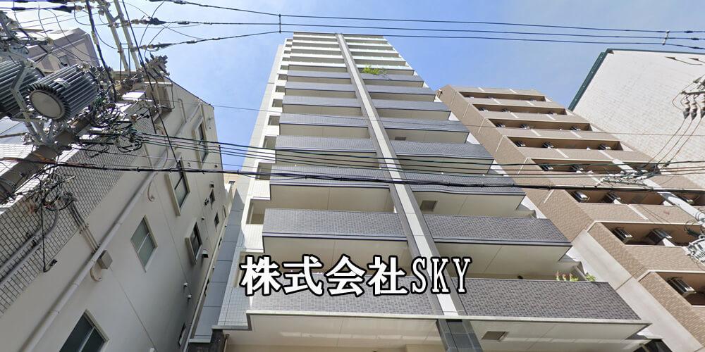株式会社SKY