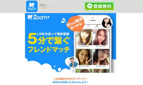 Zoom+/ズームプラス