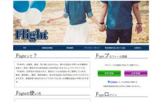 FLIGHT/フライト