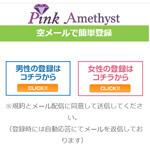 Pink Amethyst/ピンクアメシスト