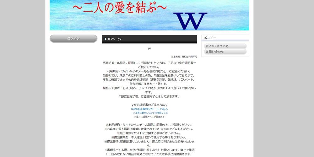 W/ダブル