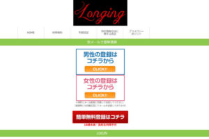 Longing/ロンギング
