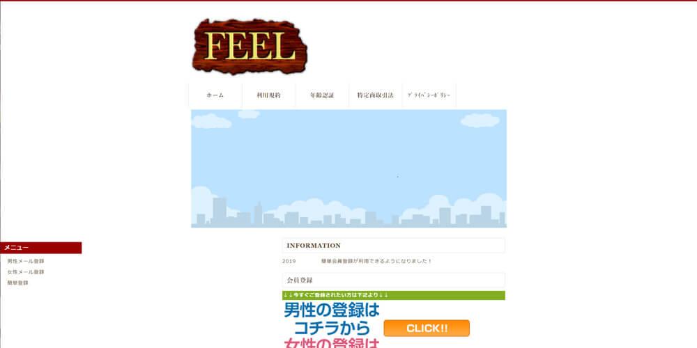 FEEL/フィール