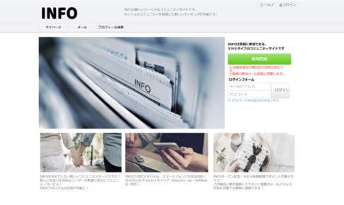 INFO/インフォ