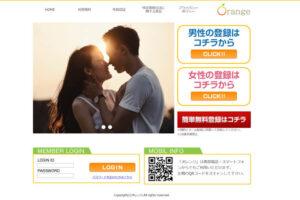 Orenge/オレンジ