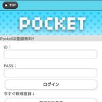 POCKET/ポケット