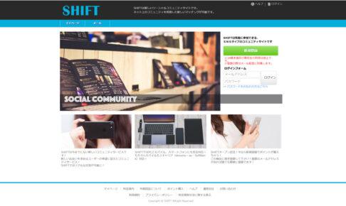 SHIFT/シフト