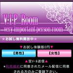 VIPROOM/ビップルーム