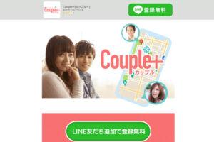 couple+/カップルプラス