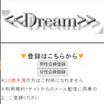Dream/ドリーム